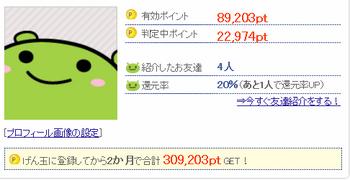 げん玉20150204.png